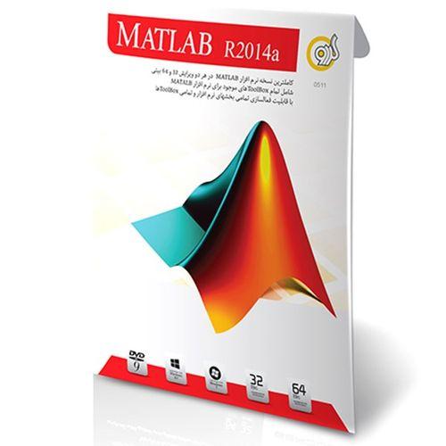 مجموعه نرم افزار Matlab R2014B گردو - 32 و 64 بیتی