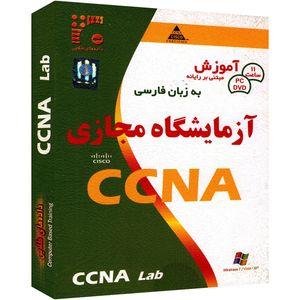 نرم افزار داده های طلایی آموزش CCNA Lab