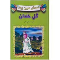 کتاب چاپی,کتاب چاپی انتشارات پیام محراب