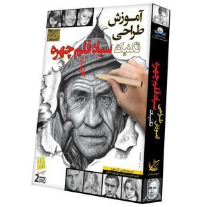 آموزش تصویری تکنیک سیاه قلم چهره نشر دنیای نرم افزار سینا