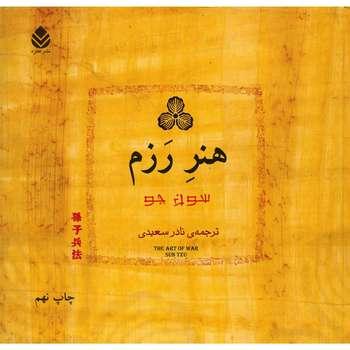 کتاب هنر رزم اثر سون جو