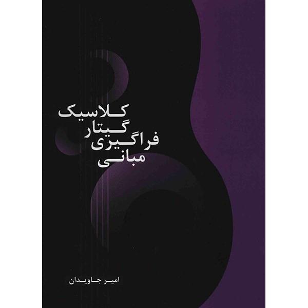کتاب مبانی فراگیری گیتار کلاسیک اثر امیر جاودان