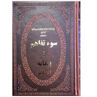 کتاب چاپی,کتاب چاپی انتشارات پارمیس