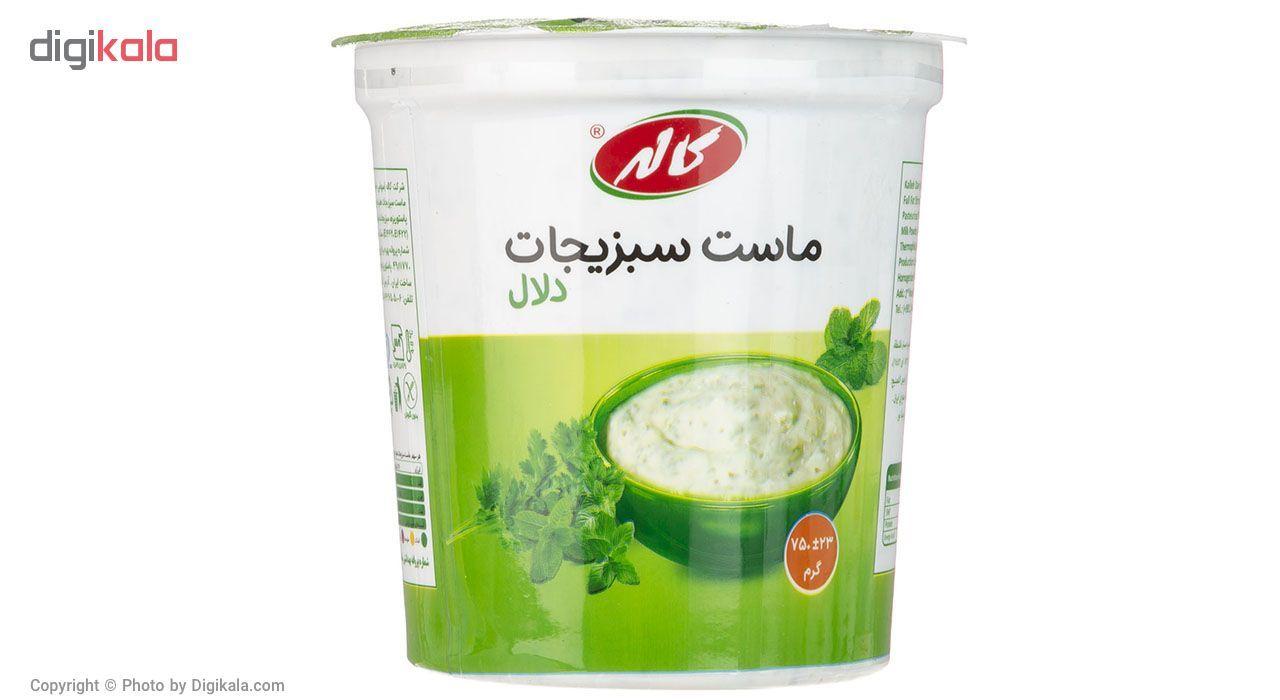 ماست سبزیجات کاله مقدار 750 گرم main 1 1