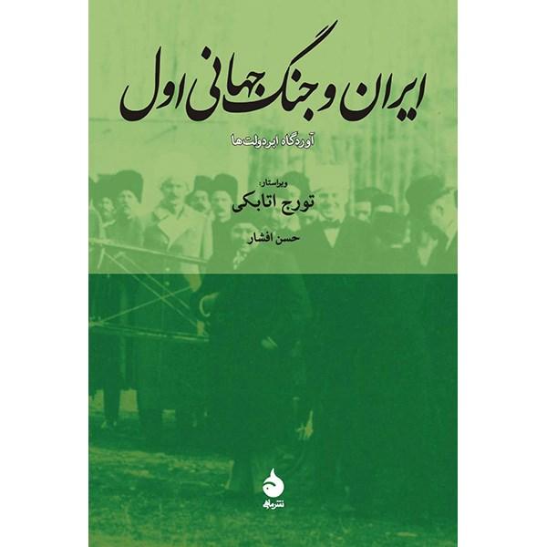 خرید                      کتاب ایران و جنگ جهانی اول اثر تورج اتابکی