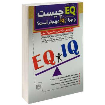 کتاب EQ چیست و چرا از IQ مهم تر است؟ اثر تراویس برادبری