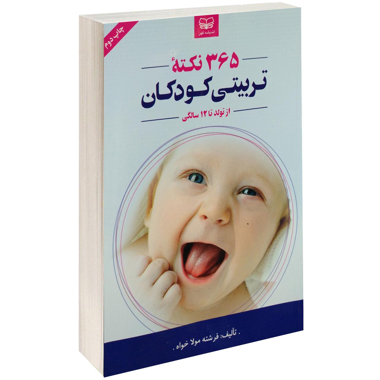 خرید                      کتاب 365 نکته تربیتی کودکان از تولد تا 12 سالگی اثر فرشته مولا خواه