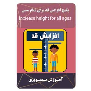 ویدئو آموزش افزایش قد برای تمام سنین نشر برج