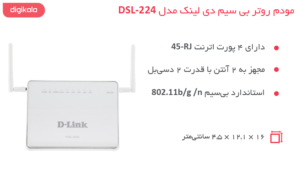 مودم روتر بی سیم ADSL2 Plus و VDSL2 دی لینک مدل DSL-224 infographic