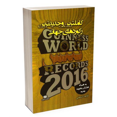 کتاب کاملترین و جدید ترین رکوردهای جهانی گینس اثر گلندی کریگ