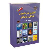 کتاب چاپی,کتاب چاپی انتشارات اردیبهشت