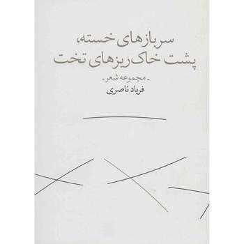 کتاب سربازهای خسته پشت خاک ریز های تخت اثر فریاد ناصری