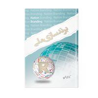کتاب چاپی,کتاب چاپی انتشارات متخصصان بدون مرز