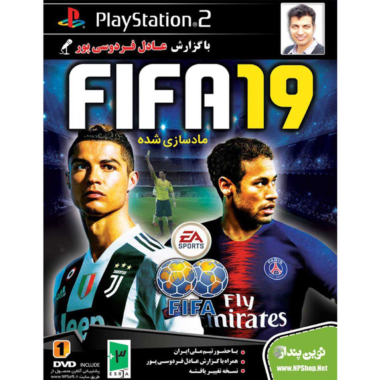 بازی FIFA19 با گزارش عادل فردوسی پور مخصوص پلی استیشن ۲