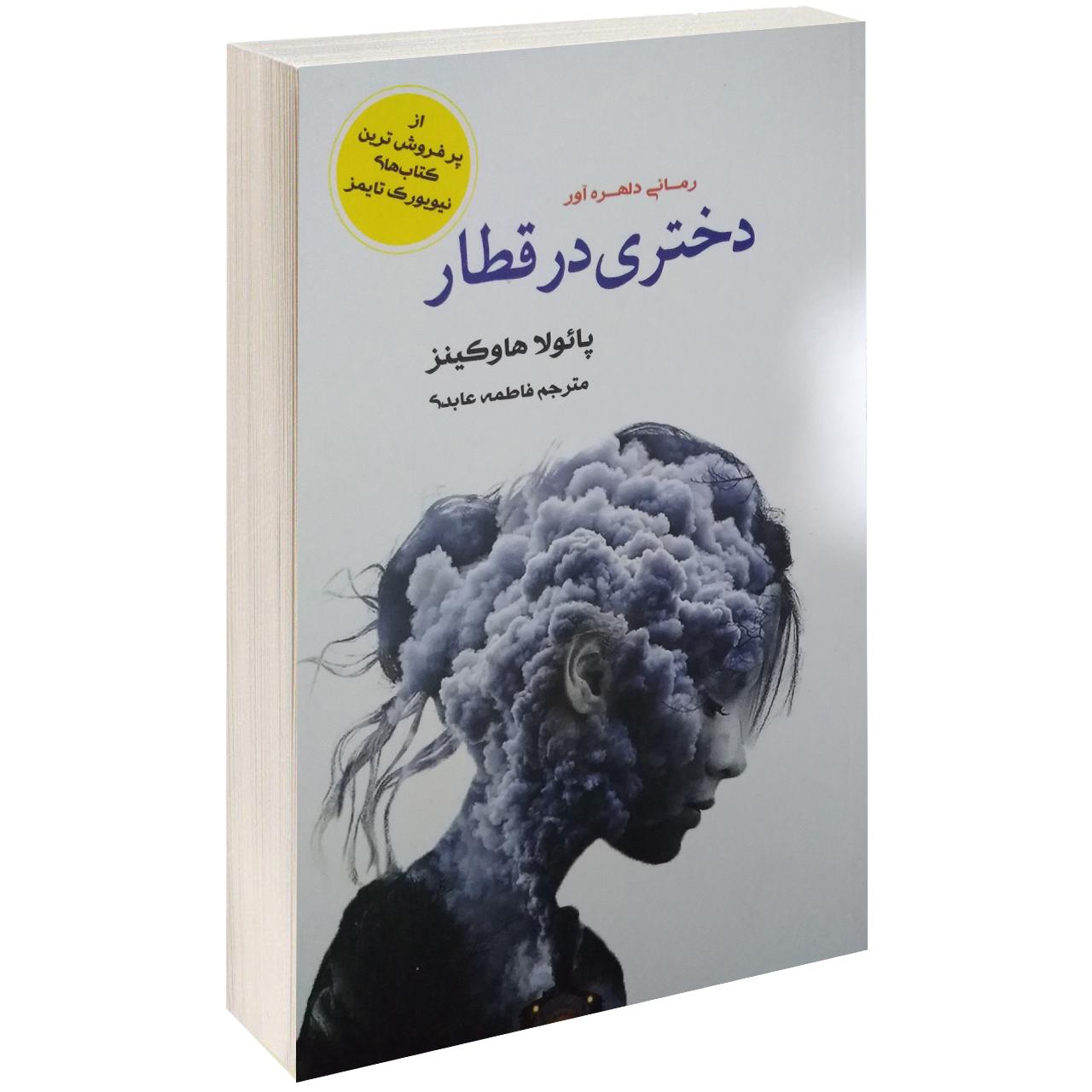 خرید                      کتاب دختری در قطار اثر پائولا هاوکینز