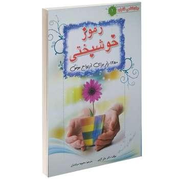 کتاب رموز خوشبختی اثر جان گری
