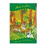 کتاب زندگی در جنگل اثر ویوک منون thumb