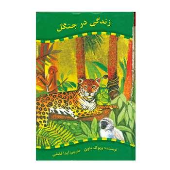 کتاب زندگی در جنگل اثر ویوک منون