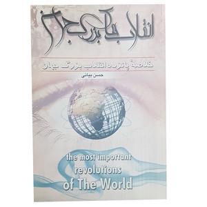 کتاب انقلاب های بزرگ جهان اثر حسن بیانی