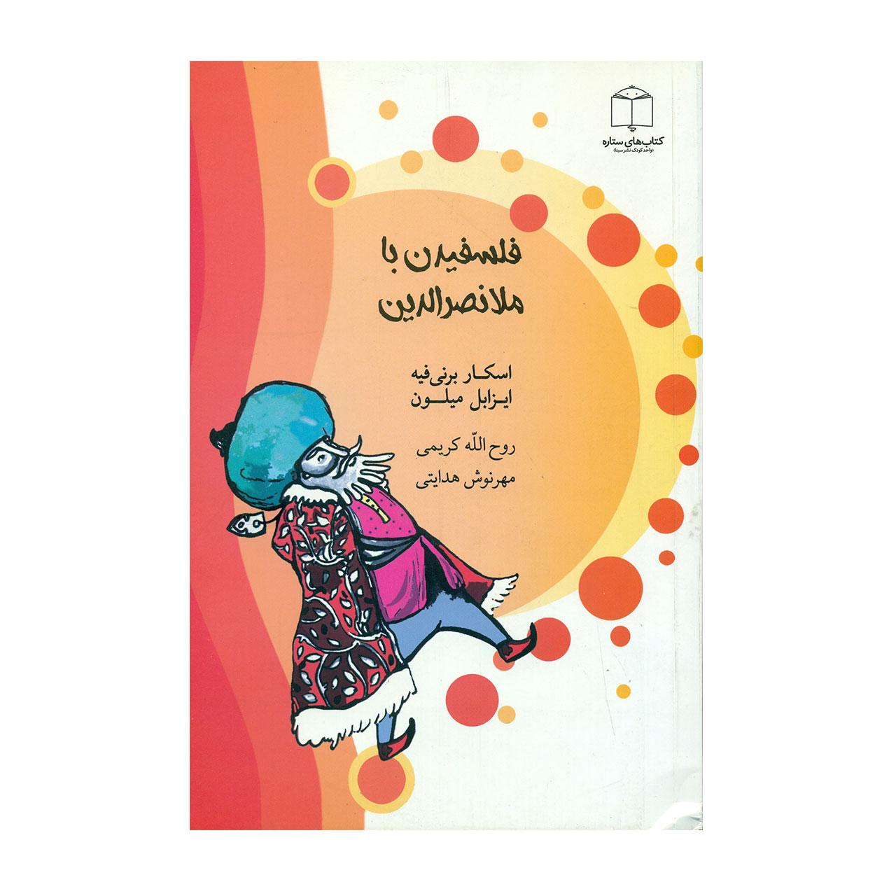 کتاب چاپی,کتاب چاپی انتشارات سینا