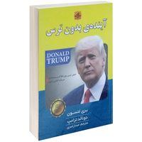 کتاب چاپی,کتاب چاپی انتشارات الماس پارسیان