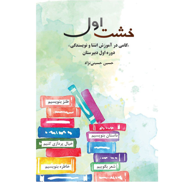 کتاب خشت اول اثر حسین حسینی نژاد
