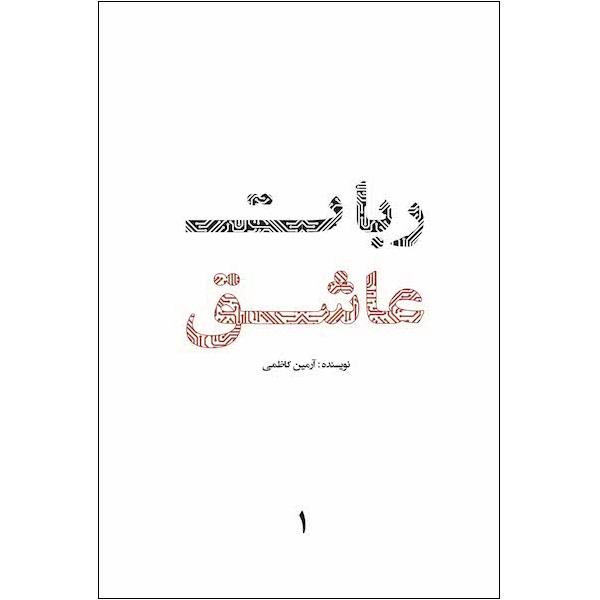 کتاب ربات عاشق اثر آرمین کاظمی نشر کلید آموزش