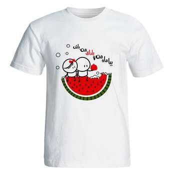 تی شرت آستین کوتاه زنانه طرح یلدا بیا ماه من و یلدای من باش کد 4924 |