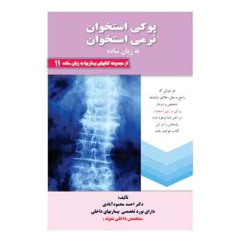 کتاب پوکی استخوان نرمی استخوان اثر دکتر احمد محمود آبادی |
