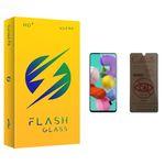 محافظ صفحه نمایش حریم شخصی فلش مدل +HD مناسب برای گوشی موبایل سامسونگ Galaxy A51