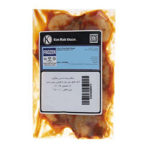میگو مرینت منجمد با سس هالوپینو کیان ماهی خزر مقدار 250 گرم