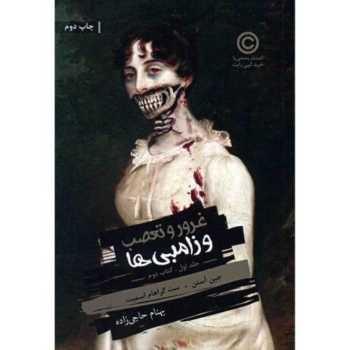 کتاب غرور و تعصب و زامبی ها اثر جین آستین - جلد اول