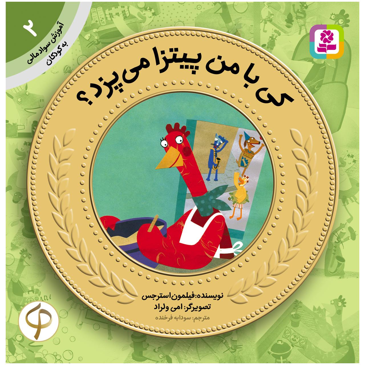 خرید                      کتاب آموزش سواد مالی به کودکان 2 کی با من پیتزا می پزد اثر فیلمون استرجس