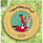 کتاب آموزش سواد مالی به کودکان 2 کی با من پیتزا می پزد اثر فیلمون استرجس thumb