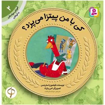 کتاب آموزش سواد مالی به کودکان 2 کی با من پیتزا می پزد اثر فیلمون استرجس