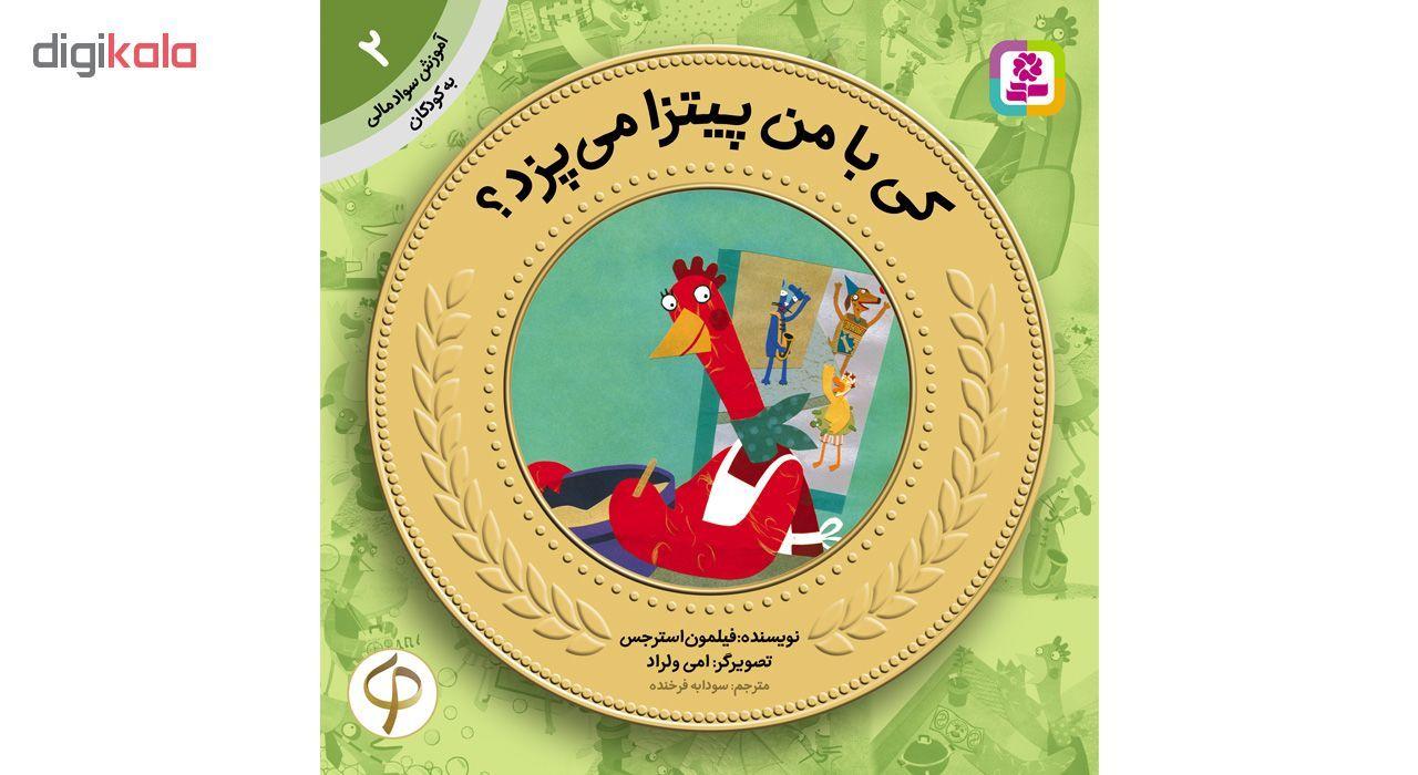 کتاب آموزش سواد مالی به کودکان 2 کی با من پیتزا می پزد اثر فیلمون استرجس main 1 1