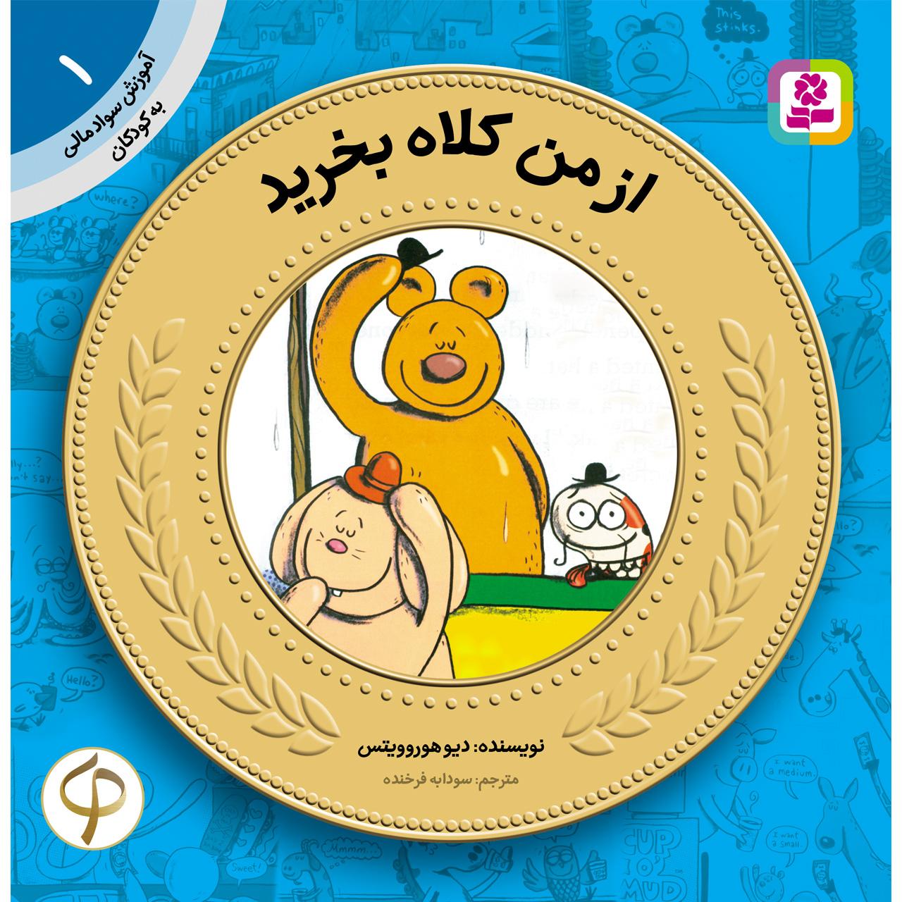 خرید                      کتاب آموزش سواد مالی به کودکان 1 از من کلاه بخرید اثر دیو هوروویتس