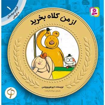 کتاب آموزش سواد مالی به کودکان 1 از من کلاه بخرید اثر دیو هوروویتس