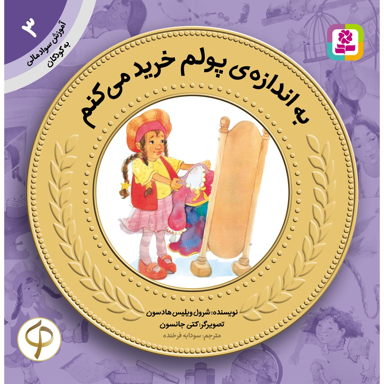 خرید                      کتاب آموزش سواد مالی به کودکان 3 به اندازهی پولم خرید میکنم اثر شرول ویلیس هادسون