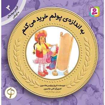 کتاب آموزش سواد مالی به کودکان 3 به اندازهی پولم خرید میکنم اثر شرول ویلیس هادسون
