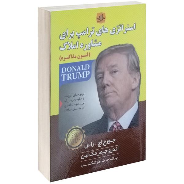 کتاب استراتژی ترامپ برای مشاور املاک فنون مذاکره اثر جورج اچ. راس