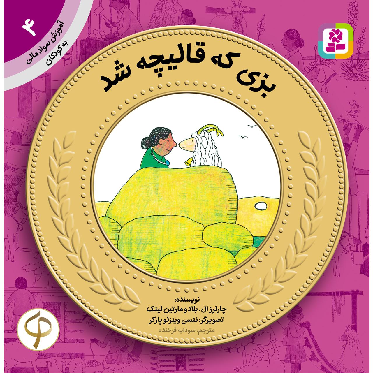 خرید                      کتاب آموزش سواد مالی به کودکان 4 بزی که قالیچه شد اثر چارلرز ال.بلاد