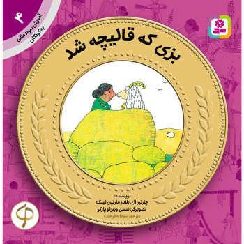 کتاب آموزش سواد مالی به کودکان 4 بزی که قالیچه شد اثر چارلرز ال.بلاد
