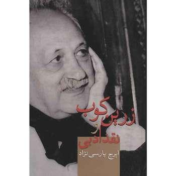 کتاب زرین کوب و نقد ادبی اثر ایرج پارسی نژاد