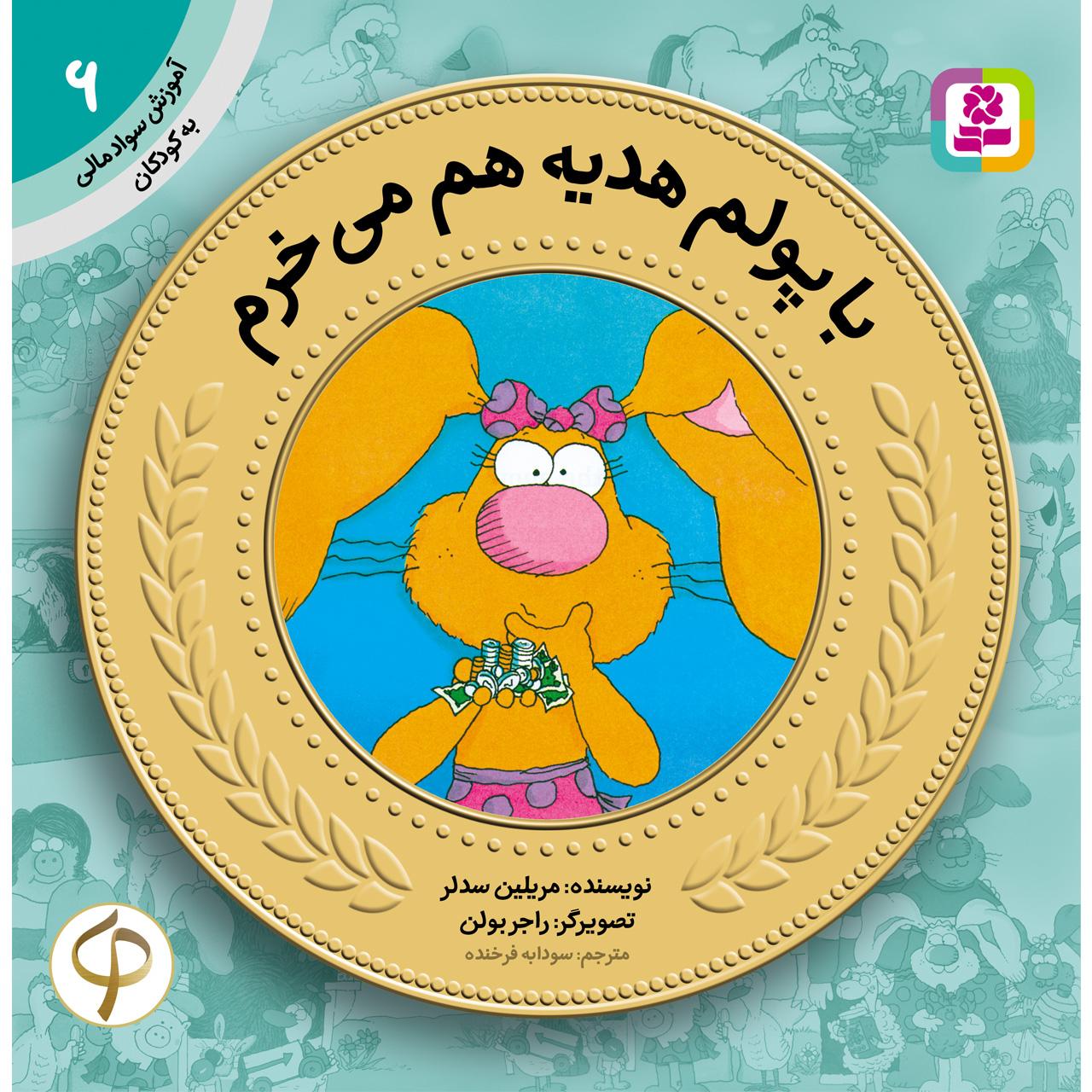 خرید                      کتاب آموزش سواد مالی به کودکان 6 با پولم هدیه هم می خرم اثر مریلین سدلر