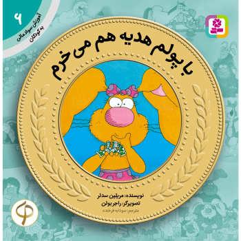 کتاب آموزش سواد مالی به کودکان 6 با پولم هدیه هم می خرم اثر مریلین سدلر
