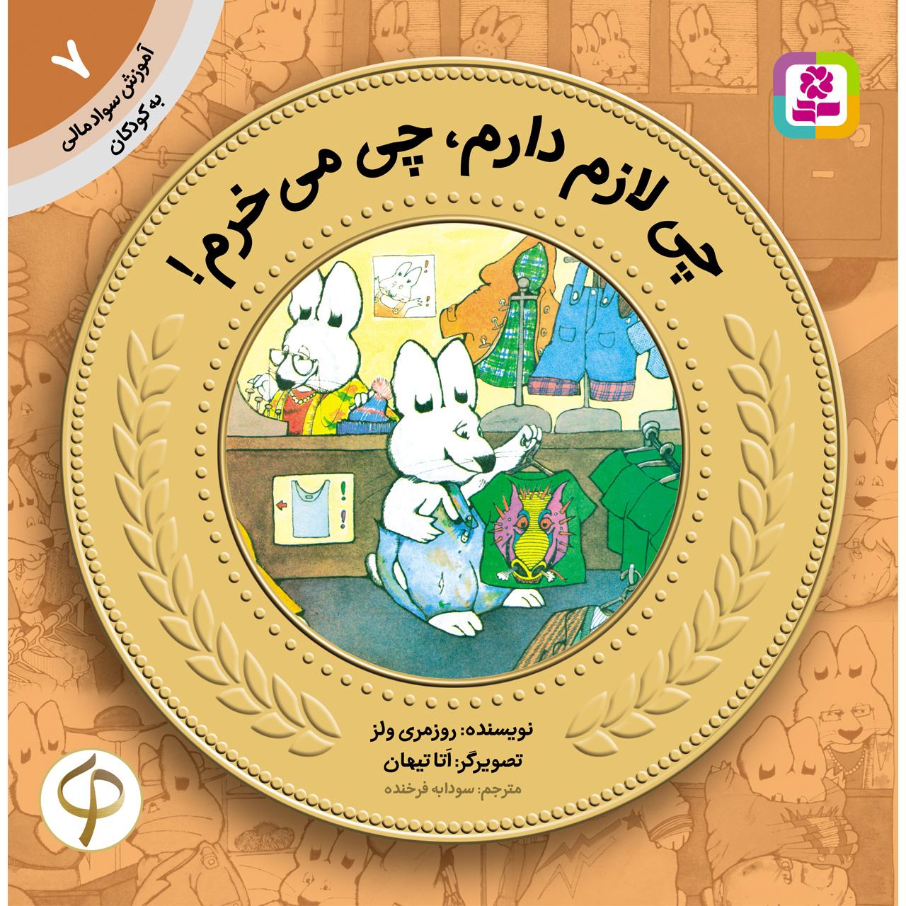 خرید                      کتاب آموزش سواد مالی به کودکان 7 چی لازم دارم، چی میخرم! اثر روزمری ولز
