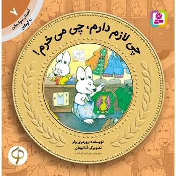 کتاب آموزش سواد مالی به کودکان 7 چی لازم دارم، چی میخرم! اثر روزمری ولز