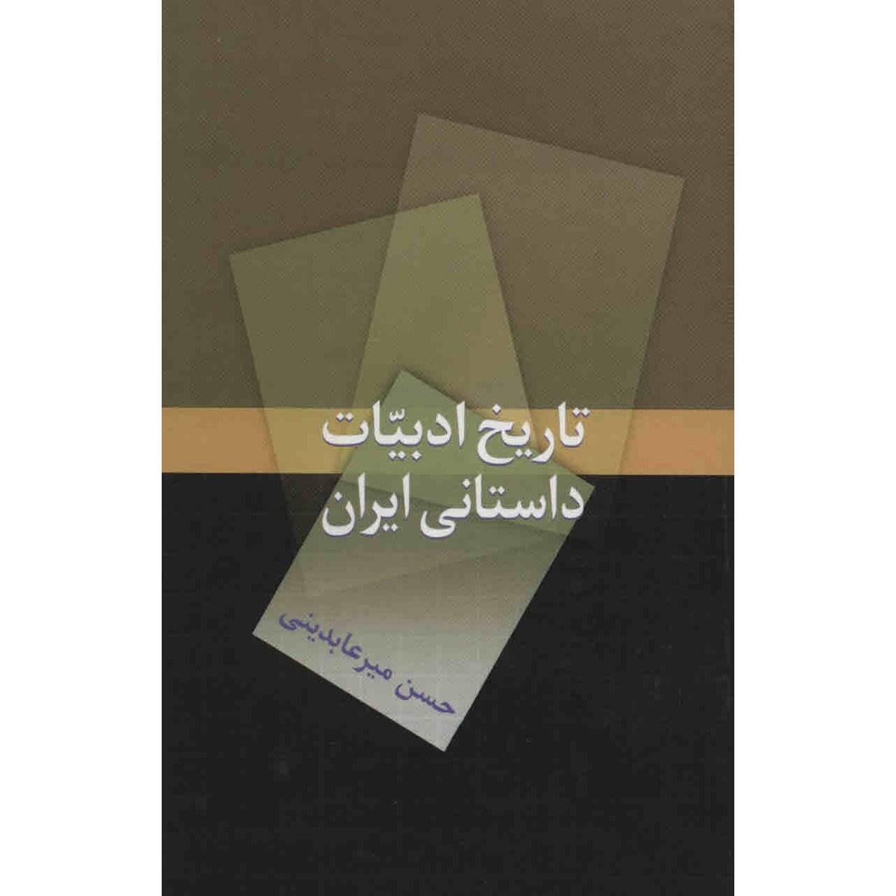 خرید                      کتاب تاریخ ادبیات داستانی ایران اثر حسن میرعابدینی