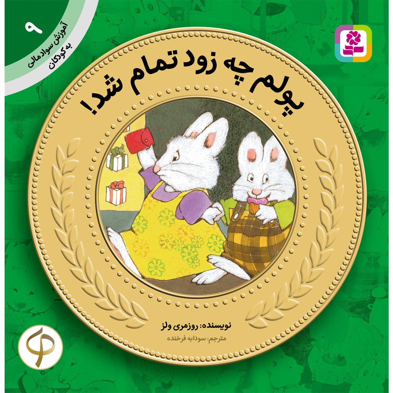 خرید                      کتاب آموزش سواد مالی به کودکان 9 پولم چه زود تمام شد! اثر روزمری ولز